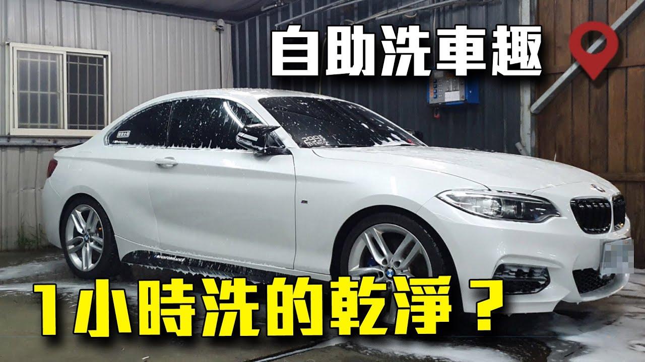 洗車教學 快速版   自助洗車場   DIY洗車工具   臺北走透透 Taipei Street - YouTube