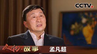 《人物·故事》 20200527 一桥飞架伶仃洋·孟凡超| CCTV科教