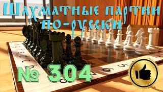 №304 Занятный пешечный эндшпиль. ICC Internet Chess Club. Блиц Шахматы