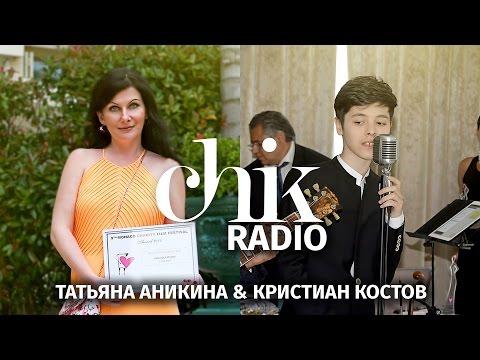Татьяна Аникина & Кристиан Костов - Chik Radio. Monaco - www.superdeti.tv