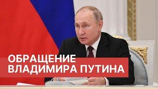 Новое обращение Путина по ситуации с коронавирусом. 11 Мая. Прямой эфир выступления Владимира Путина