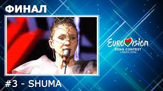 №3 - Shuma