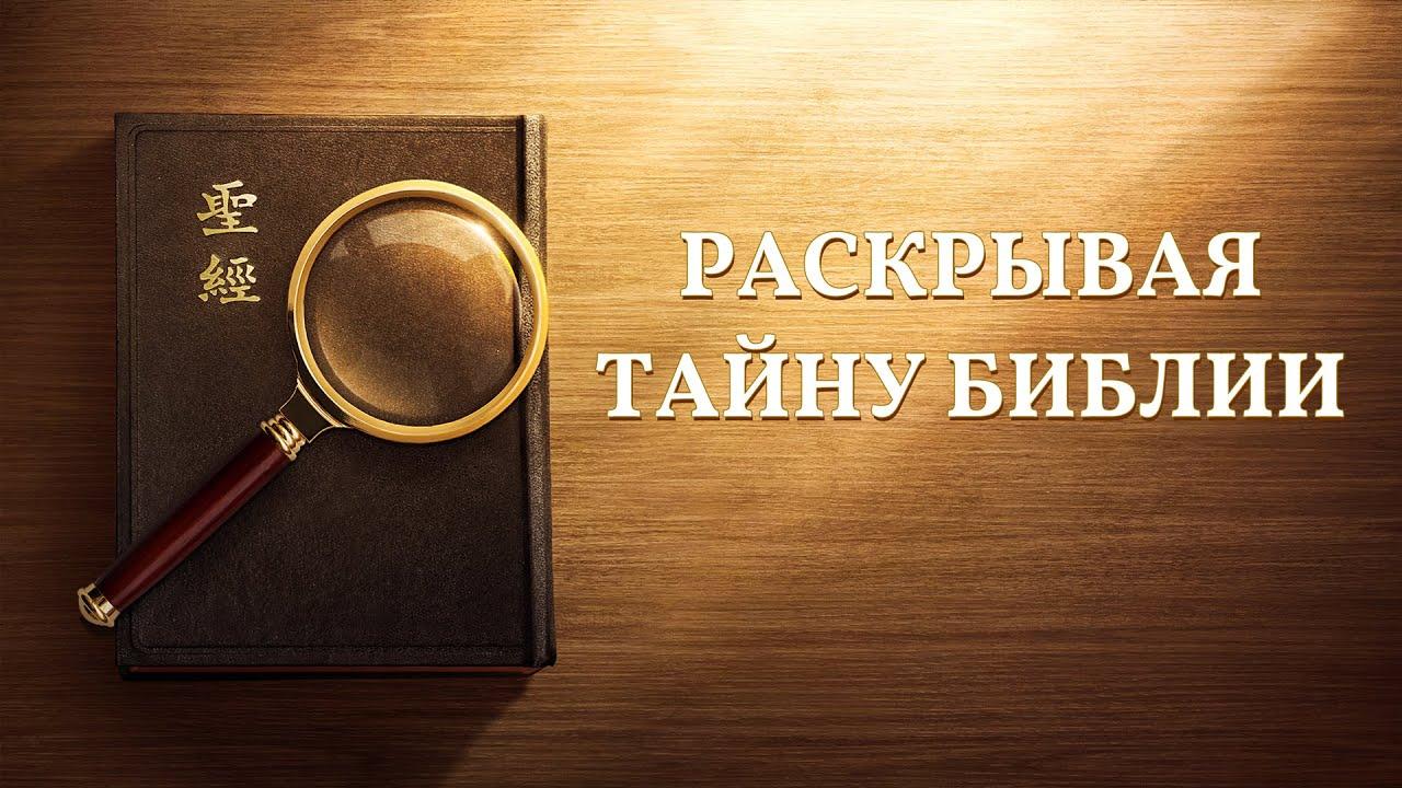 Христианский фильм «РАСКРЫВАЯ ТАЙНУ БИБЛИИ» Официальный трейлер