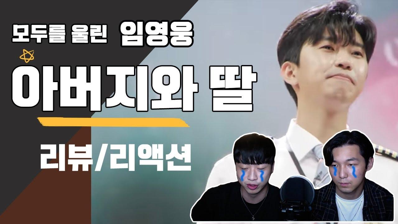 2절까지 완창! 폭풍감동 임영웅 아버지와 딸 리뷰