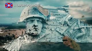 """Фильм """"Освобождение Донбасса """""""