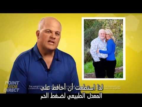 - arabic Bios Life Slim three illneses   Works