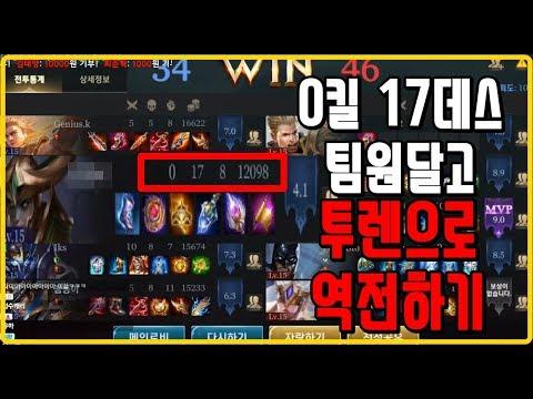 펜타스톰[다다] ㅣ0/17/8 우리팀 실화? 짐덩이 달고 투렌으로 캐리해버리네..