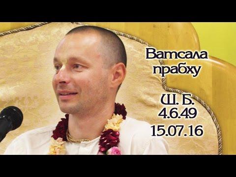 Шримад Бхагаватам 4.6.49 - Ватсала прабху