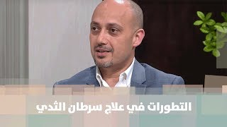 د. صلاح عباسي -  التطورات في علاج سرطان الثدي
