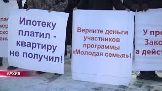 07.04.18 Защита обманутых дольщиков