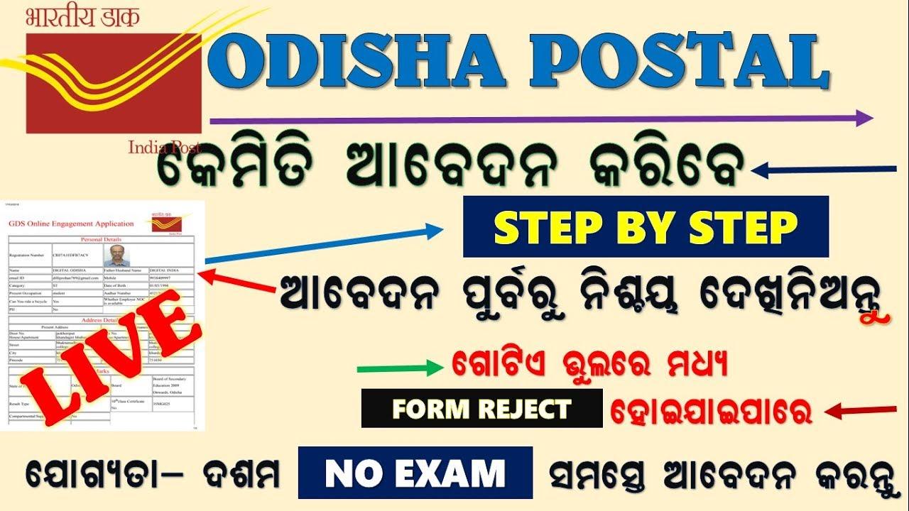 Full process to Apply odisha postal job   apply online process for odisha  GDS job    digital odisha