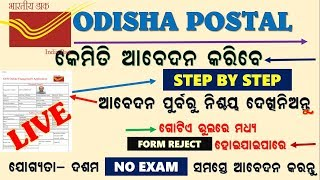 Postal job odisha 2019 videos / KidsIn