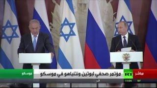 مؤتمر صحفي مشترك للرئيس الروسي ورئيس الوزراء الإسرائيلي في موسكو