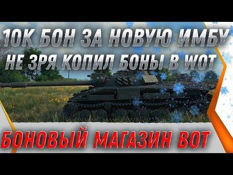 10К БОН ЗА НОВУЮ ИМБУ WOT 2020 ПОПОЛНЕНИЕ БОНОВОГО МАГАЗИНА ВОТ - ПРЕМ ТАНКИ ЗА БОНЫ World Of Tanks