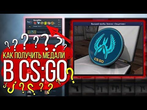 КАК ПОЛУЧИТЬ МЕДАЛИ В CS:GO ? ★ TUTORIAL