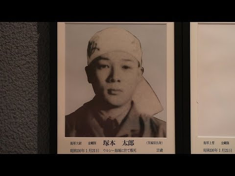 Voice of wartime suicide torpedo pilot touches museum visitors from YouTube · Duration:  1 minutes 12 seconds