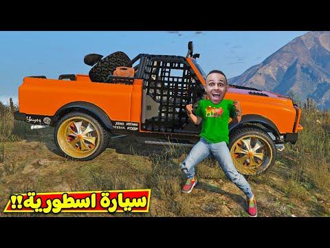 قراند 5 جاتا : سيارة كلبش الجبل | GTA 5 !! 😲🗻
