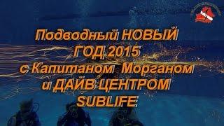 Подводный НОВЫЙ ГОД 2015 с КАПИТАНОМ МОРГАНОМ и ДАЙВ ЦЕНТР SUBLIFE. New Year underwater!
