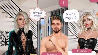 💎ИГРАЮ С ДАНИЕЛЕМ И ВИЛЬМОЙ )Королева за 30 Дней 5 серия(2 сезон) Клуб романтики