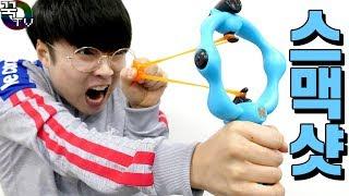 외국장난감 스맥샷의 위력!!! (실력주의ㅋㅋㅋ) 꿀잼 [ 꾹TV ]