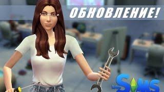 The Sims 4 Все обновления скачать/ 32-битная система,что делать?