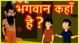 भगवान कहाँ है? | Moralische Geschichten für Kinder | Hindi Cartoons für Kinder | हिंदी कार्टून