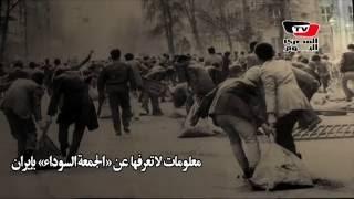 معلومات قد لا تعرفها  عن «الجمعة السوداء» بإيران