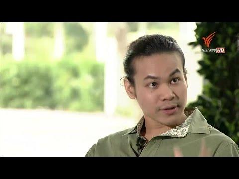 วิธีสร้างความสุขด้วยจิตวิทยา  ขุนเขา สินธุเสน เขจรบุตร ThaiPBS: Homeroom