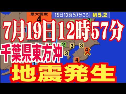 関東周辺で朝と夕に強い地震あり。