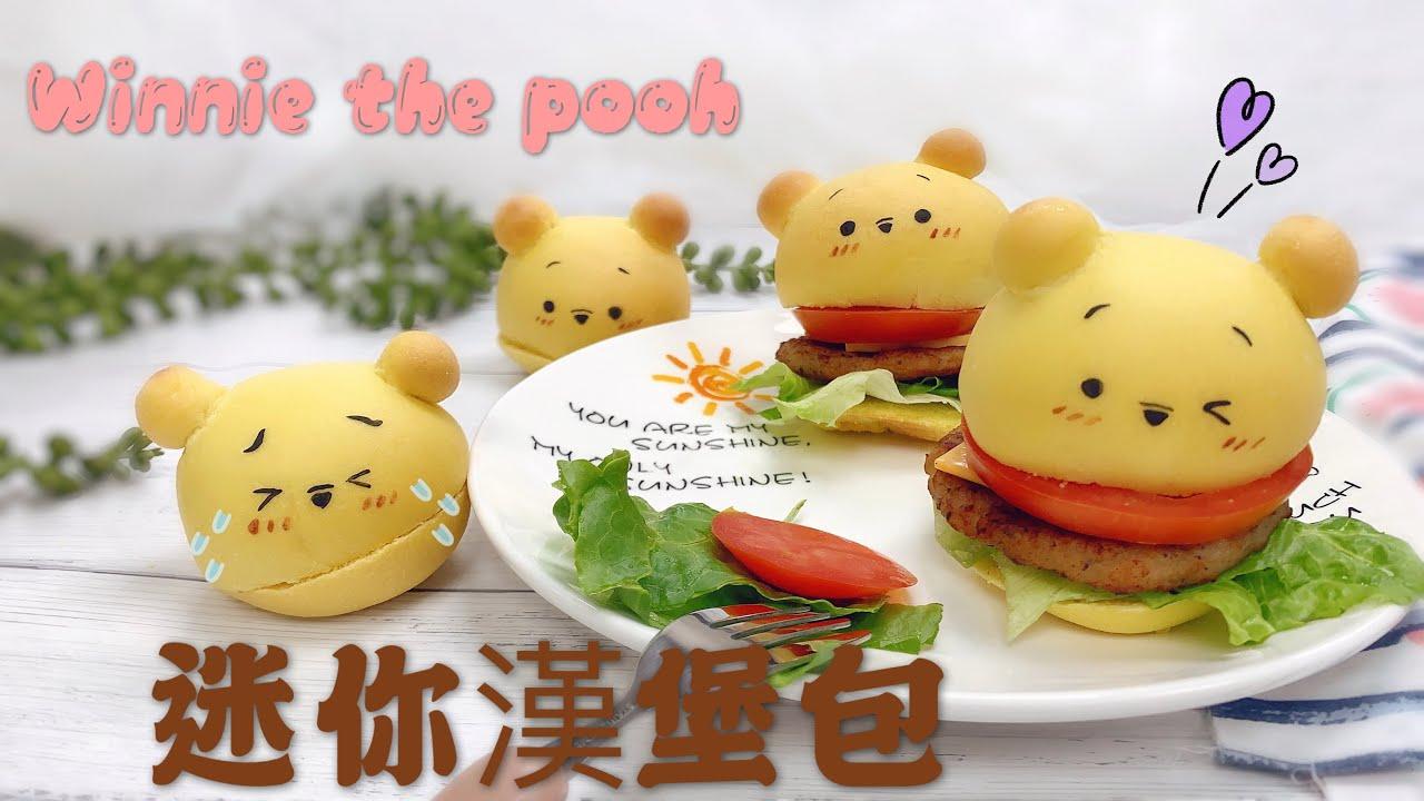 winnie the pooh 迷你漢堡包  mini burger  youtube