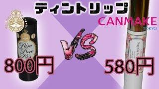 VSシリーズ第11段! 今回は800円 vs 580円のティントリップ. マジョリカ...