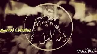 أحمد كامل - كان في طفل -بالكلمات