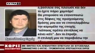 ΧΩΡΙΣ ΑΝΑΙΣΘΗΤΙΚΟ ΓΙΩΡΓΟΣ ΤΡΑΓΚΑΣ 20.01.2014