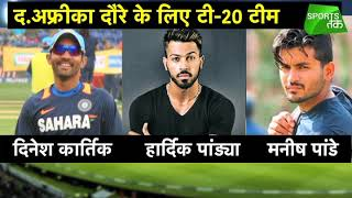 Team India Announced For T20 Series In South Africa | Sports Tak