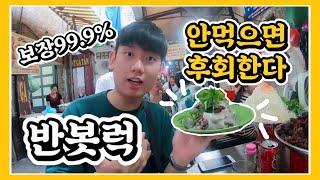 베트남 꼭 먹어야하는 음식ㅣ하노이 동쑤언시장 맛집ㅣHa…