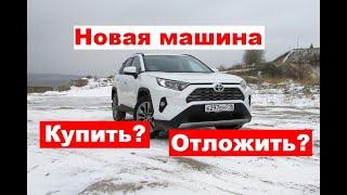 Стоит ли сейчас покупать новую машину?