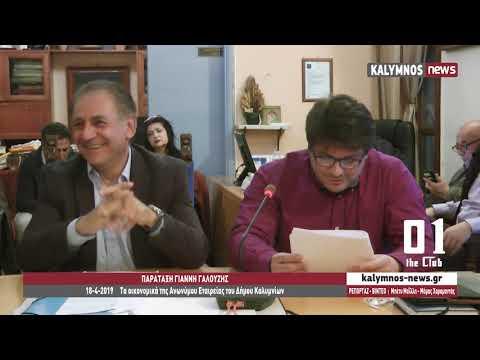 18-4-2019 Τα οικονομικά της Ανωνύμου Εταιρείας του Δήμου Καλυμνίων