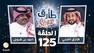 برنامج طارق شو الحلقة 125 - ضيف الحلقة  احمد بن شويل