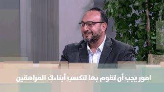 د. يزن عبده - امور يجب أن تقوم بها لتكسب أبناءك المراهقين