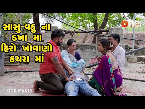 Sasu Vahu Na Dakhama Hiro Khova No Kacharama  | Gujarati Comedy | One Media