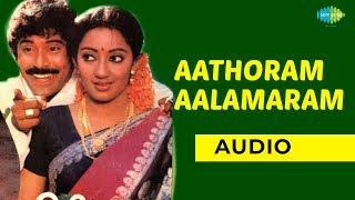 Aathoram Aalamaram Audio Song | Muthalali Amma | Bhanuchander, Kanaka, Prameela