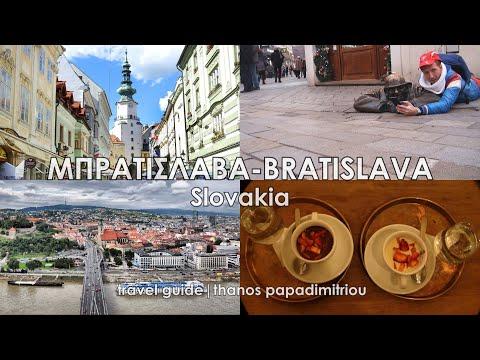 Travel Guide ΜΠΡΑΤΙΣΛΑΒΑ-BRATISLAVA |  Full