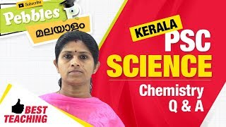 KERALA Psc  Science in malayalam  | Kerala PSC  Science |Chemistry  Question Answer