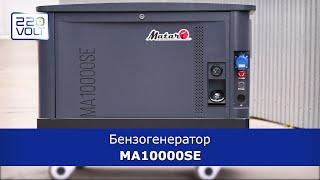Бензогенератор Matari MA 10000SE обзор и запуск