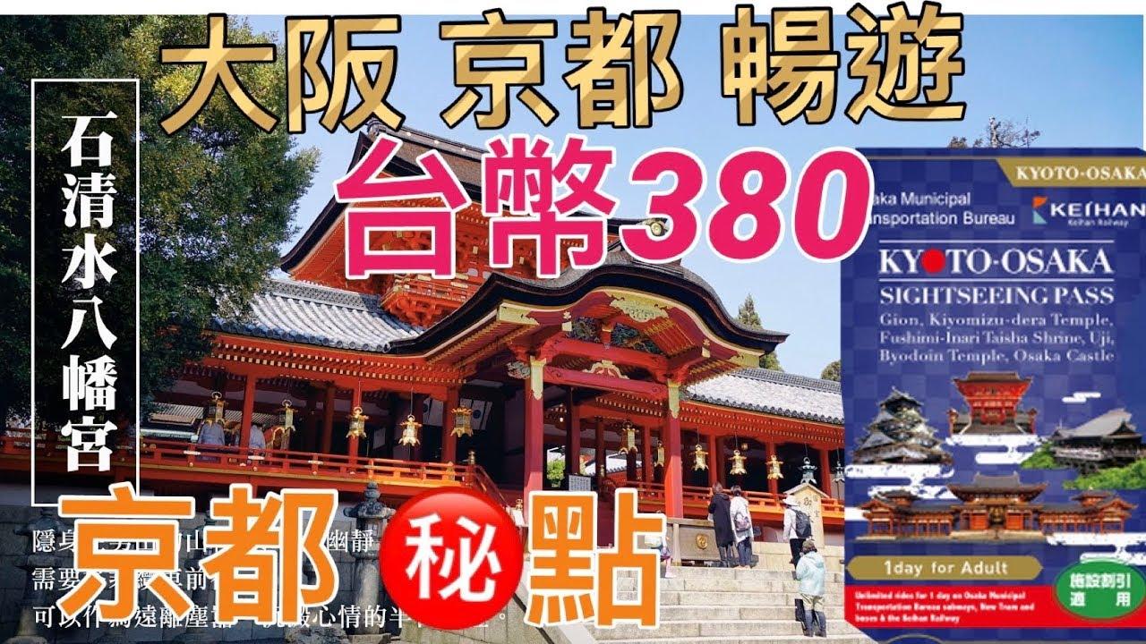 關西祕點 國寶 石清水八幡宮 大阪 京都地鐵電車坐到飽 玩整天 便宜到哇哇叫 - YouTube