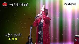 가수 주연하 - 사랑은 부메랑 / 한국음악사랑협회 가요쇼 / 엠비션엔터테인먼트
