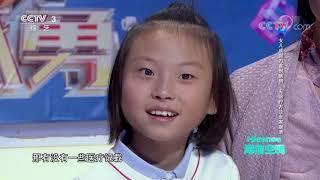 [越战越勇]求医多年终得病因 女儿确诊罕见疾病 无治疗方案全家崩溃| CCTV综艺
