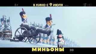 Реклама трейлер к мультфильму Миньоны / advertising Minions