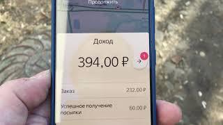 12# // 10.04.21 Подработка на своем авто. Яндекс доставка, курьер.