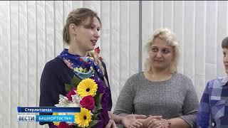 Воспитатель из Стерлитамака стала одной из лучших в стране